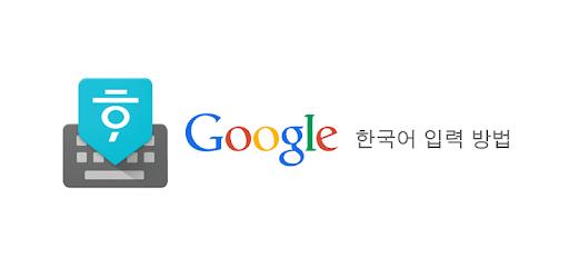 Google Korean Input - Apps on Google Play