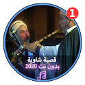 اغاني قصبة شاوية بدون نت2020|Gasba Chawia icon