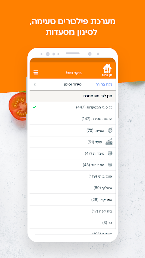 תן ביס screenshot