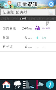 花蓮防災e把通- screenshot thumbnail