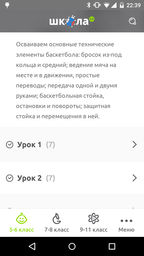 Школа 2.0: учителю- screenshot