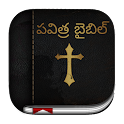 Telugu Bible ( పవిత్ర బైబిల్ ) icon
