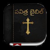 Telugu Bible ( పవిత్ర బైబిల్ )