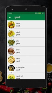 Indian Recipes offline (hindi) - náhled