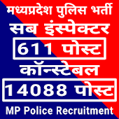 MP Police Bharti 2017 - SI & Constable