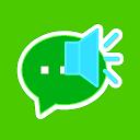 ピックアップ通知音 - LINEの音を個別に設定できる!