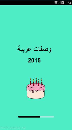 وصفات عربية 2015