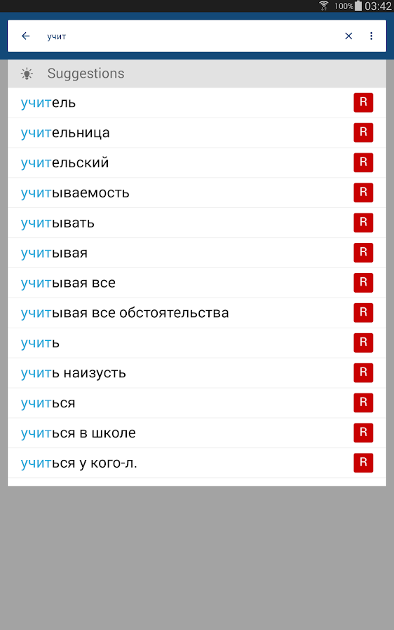 Russian English Dictionary- screenshot