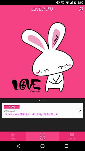 LOVEu30a2u30d7u30ea 3.0.0 Windows u7528 1