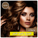 وصفات تكثيف الشعر - وصفات العناية بالشعر بدون نت icon