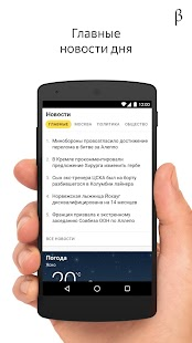 Яндекс Бета - náhled