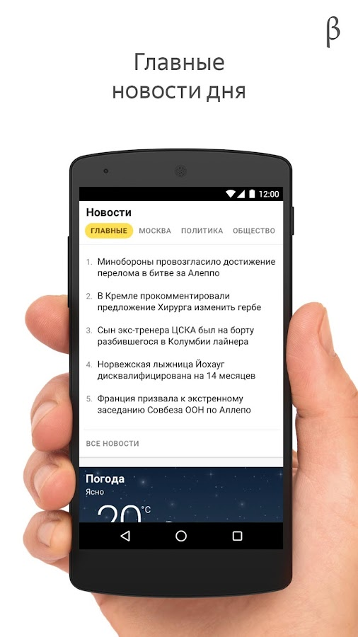 Яндекс Бета- screenshot