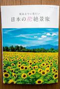 『死ぬまでに見たい 日本の花絶景旅』
