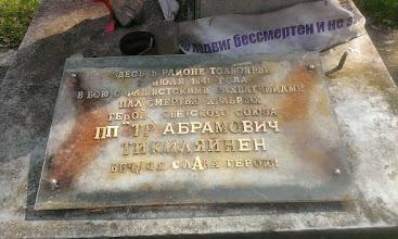 Photo: Памятник