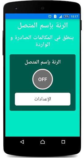الرنة بإسم المتصل بالعربية2016