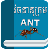 ANT Dictionary 2016 Free