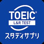 TOEIC®L&Rテスト対策-スタディサプリENGLISH Icon