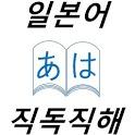일본어 해석 트레이닝Pro (신문 독해,끊어 읽기 연습) icon