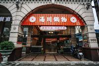 湯川鍋物館