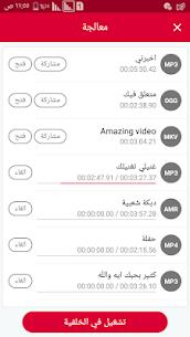 تحويل الفيديو إلى صوت (MP3, AAC, WMA, OPUS, OGG) 6