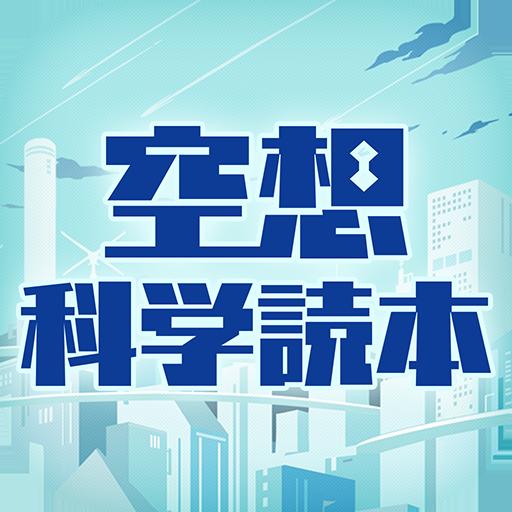 娛樂App|無料読み放題!空想科学読本 アプリ版 【空想科学研究所公式】 LOGO-3C達人阿輝的APP
