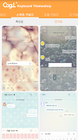 Screenshot of 키보드 테마샵 - 큐키, 도돌, 고키보드, 스마트키보드