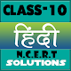 10th class Hindi Ncert Solutions for PC-Windows 7,8,10 and Mac