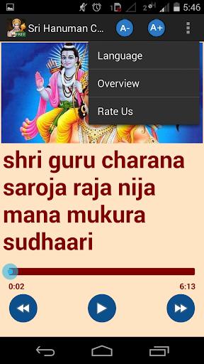 Hanuman Chalisa Karaoke