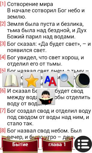 Bible New Russian  Translation With Audio 5.2 screenshots 4