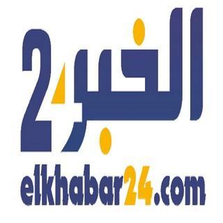 الخبر24 elkhabar24