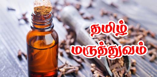 Maruthuvam pdf tamil