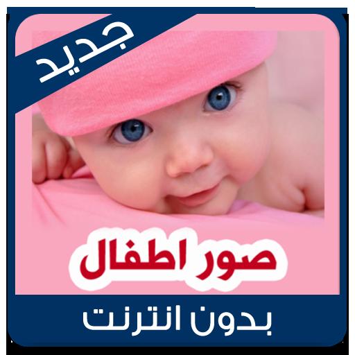 صور اطفال بدون انترنت خلفيات اطفال صور اطفال صغار التطبيقات على
