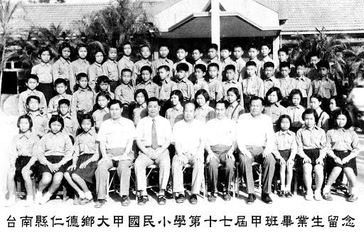 大甲國小歷屆畢業照