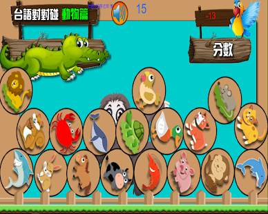 閩南語對對碰動物篇 - Apps on Google Play