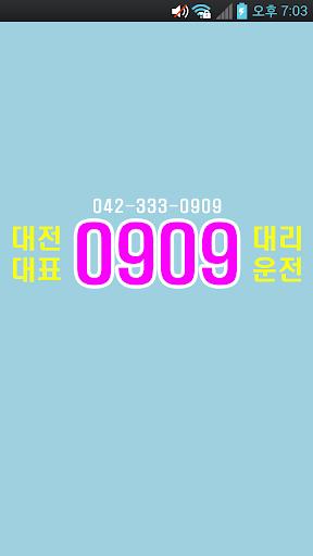 0909 대리운전