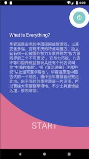 Download 华容小道 For PC Windows and Mac apk screenshot 2