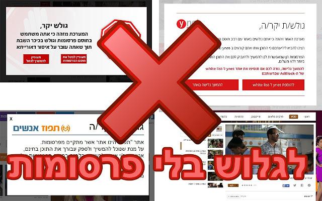 Israel Ad Blocker