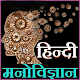 Psychology in Hindi Download on Windows