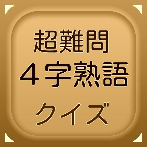 超難問4字熟語クイズ 娛樂 App LOGO-硬是要APP
