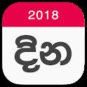 Dina - Sri Lanka Calendar 2018 icon