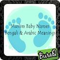মুসলিম নাম icon