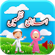 Islamic Rhymes Urdu - Islami Nazmain - Poems APK
