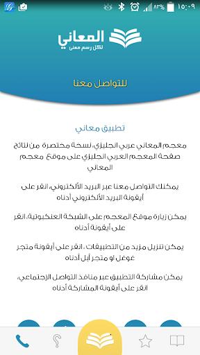 Almaany english  dictionary 3.2 screenshots 8