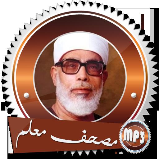 مصحف معلم محمود خليل الحصري رواية ورش بدون انترنت