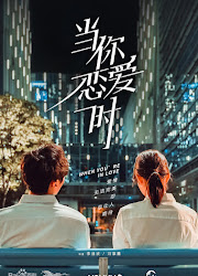 When You're in Love China Web Drama