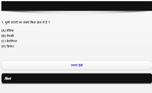 Download खेल कूद से संबंधित सामान्य ज्ञान Sport G K Hindi For PC Windows and Mac apk screenshot 8