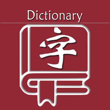 新华字典   汉语字典