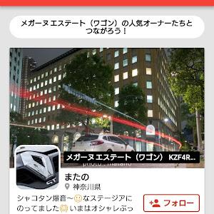 メガーヌエステート KZF4R GT220のカスタム事例画像 またのさんの2018年07月27日09:09の投稿