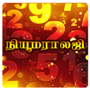 TamilKurinji Numerology in Tamil