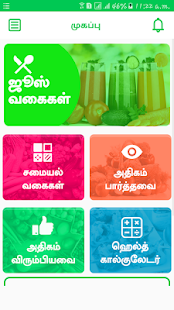 Healthy Juice Recipes in Tamil- screenshot thumbnail